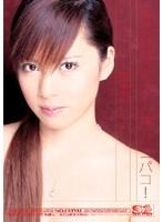 ギリギリモザイク 宮澤ケイト 6つのコスチュームでパコパコ! ダウンロード