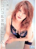 ギリギリモザイク バコバコ乱交特別編vs30人 北島玲 ダウンロード