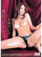 (oned654)[ONED-654] ギリギリモザイク 激烈ピストン 6 松嶋れいな ダウンロード