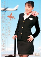 (oned670)[ONED-670] ギリギリモザイク パコパコ航空CA あいだゆあ ダウンロード
