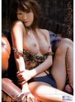 ギリギリモザイク 6つのコスチュームでパコパコ! 夏川亜咲 ダウンロード