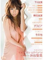 「ギリギリモザイク 6つのコスチュームでパコパコ! 渋谷梨果」のパッケージ画像