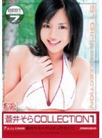 蒼井そら×ギリギリモザイク 蒼井そらCOLLECTION 1 ダウンロード