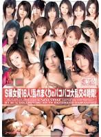 (onsd055)[ONSD-055] S級女優16人!乱れまくりのバコバコ大乱交4時間! ダウンロード