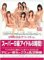 S1ドリームコレクション2周年記念スペシャルVer. スーパーS級アイドル8時間! ダウンロード