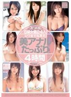 「S級女優24人!シワまで丸見え!美アナルたっぷり4時間」のパッケージ画像