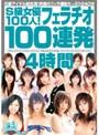 S級女優100人!フェラチオ100連発4時間
