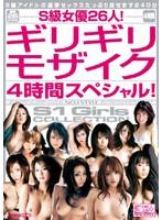 S級女優26人!ギリギリモザイク4時間スペシャル! ダウンロード