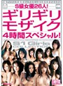 S級女優26人!ギリギリモザイク4時間スペシャル!