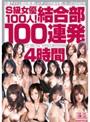 S級女優100人!結合部100連発4時...