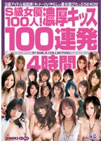 S級女優100人!濃厚キッス100連発4時間! ダウンロード