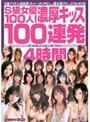 S級女優100人!濃厚キッス100連発...