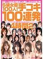 S級女優100人!手コキ100連発4時間 2