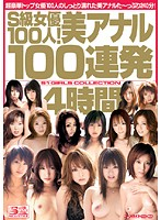 「S級女優100人!美アナル100連発4時間」のパッケージ画像