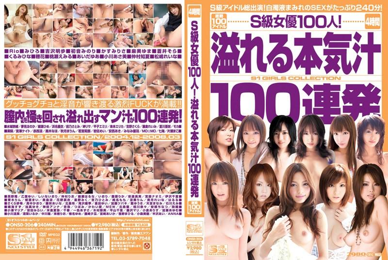 S級女優100人!溢れる本気汁100連発 Rio(柚木ティナ) Rio