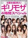 S級女優28人!ギリモザ4時間スペシャル