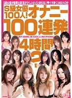 (onsd239)[ONSD-239] S級女優100人!オナニー100連発4時間 2 ダウンロード