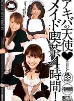 (onsd267)[ONSD-267] アキバの天使◆メイド喫茶4時間! ダウンロード