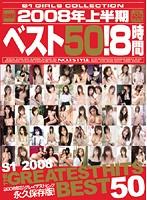 2008年上半期ベスト50!8時間 ダウンロード