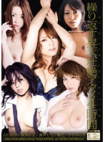 S1 GIRLS COLLECTION 繰り返す昇天、壮絶アクメ4時間 [ONSD-292]