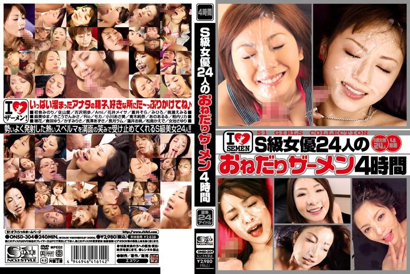 S級女優24人のおねだりザーメン4時間