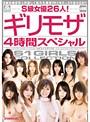S級女優26人!ギリモザ4時間スペシャ...