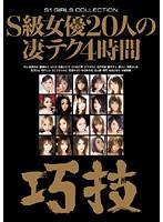 S級女優20人の凄テク4時間 ダウンロード
