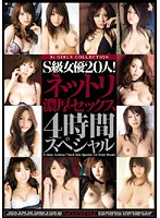 (onsd00343)[ONSD-343] S級女優20人!ネットリ濃厚セックス4時間スペシャル ダウンロード