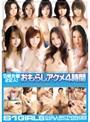 S級女優22人!おもらしアクメ4時間