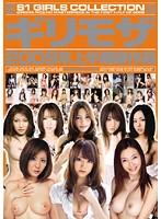 (onsd00365)[ONSD-365] ギリモザ2009年上半期傑作選 ダウンロード