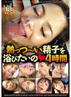 「熱っつ~い精子を浴びたいの4時間」のパッケージ画像