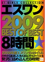(onsd00396)[ONSD-396] エスワン 2009 BEST OF BEST 8時間 ダウンロード