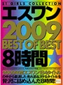 エスワン 2009 BEST OF BEST 8時間