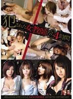 「犯された女教師たち4時間」のパッケージ画像