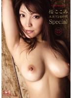 桜ここみ エスワン8時間Special ダウンロード
