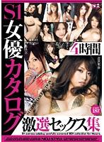 S1女優カタログ 激選セックス集4時間 ダウンロード