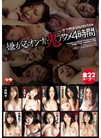S1 GIRLS COLLECTION 嫌がるオンナに鬼アクメ4時間 [ONSD-423]