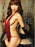 (onsd00433)[ONSD-433] 佳山三花 エスワン8時間 Special ダウンロード