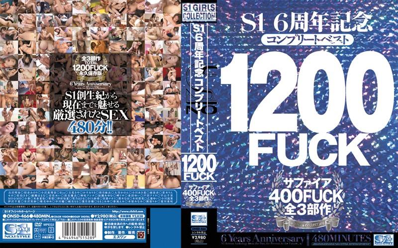 S1 6周年記念 コンプリートベスト1200FUCK サファイア 吉沢明歩 吉沢明歩