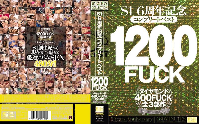 S1 6周年記念 コンプリートベスト1200FUCK ダイヤモンド 麻美ゆま 麻美ゆま