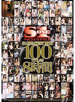 (onsd00476)[ONSD-476] S1 GREATEST HITS 100TITLES 8時間 ダウンロード