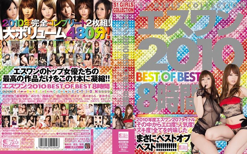 エスワン 2010 BEST OF BEST 8時間