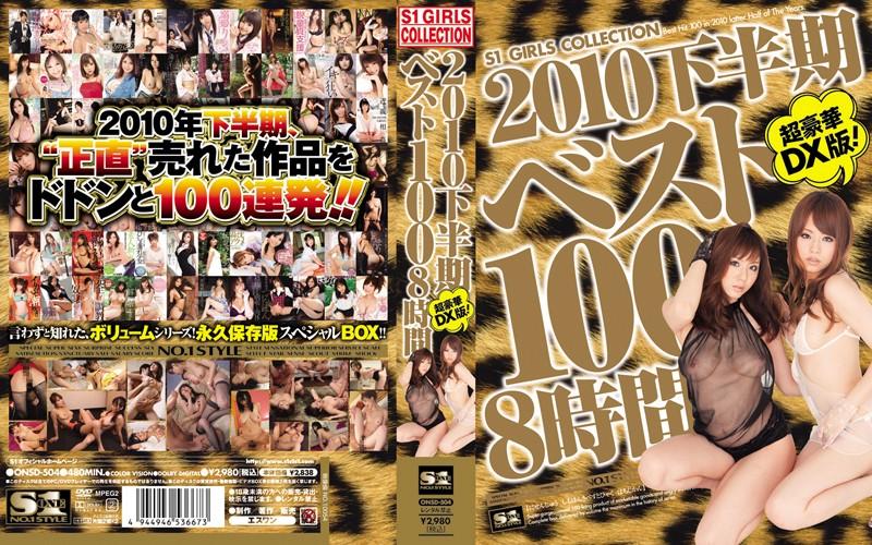 2010下半期ベスト100 8時間 吉沢明歩