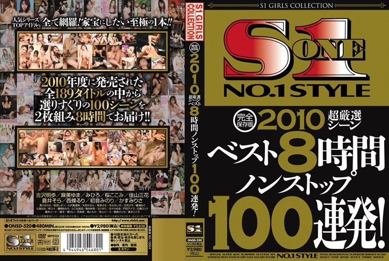 完全保存版 2010超厳選シーンベスト8時間ノンストップ100連発! 吉沢明歩