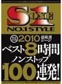 完全保存版 2010超厳選シーンベスト8時間ノンストップ100連発!