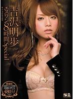 「吉沢明歩エスワン8時間Special」のパッケージ画像