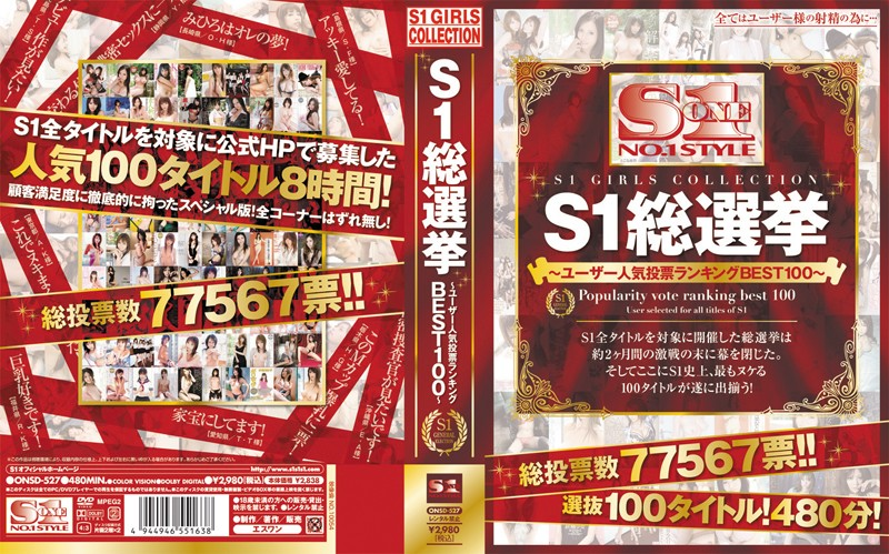 S1総選挙~ユーザー人気投票ランキングBEST100~ 吉沢明歩