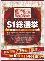 S1総選挙〜ユーザー人気投票ランキングBEST100〜