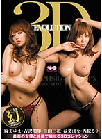 「3D EVOLUTION 最高の女優と映像で魅せる3Dコレクション」のパッケージ画像