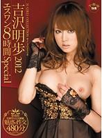 吉沢明歩 2012 エスワン8時間Special